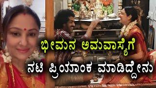 Priyanka Upendra Celebration of Bheemana Amavasya  in Her Home |  Kannada