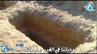 نونية القحطاني ــ عذاب القبر ونعيمه