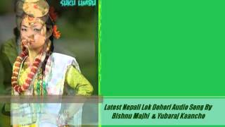 Charko Ghaam Ma Chaya Bhaidiye  Latest  Nepali Lok Dohori Audio Song  2013