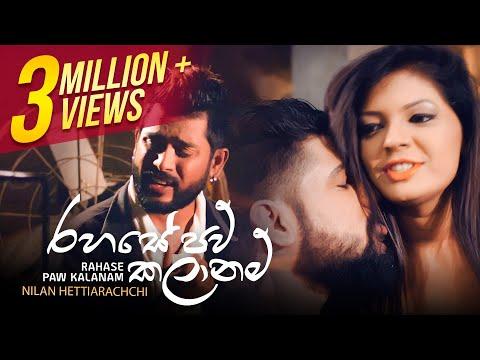 Rahase Paw Kalanam Nilan Hettiarachchi Official Music Video Sinhala Music Video 2018
