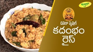 How To Make Kadambam Rice | Dussehra Special 2017 | YummyOne