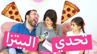 تحدي البيتزا المخلوطة - لا يفوتكم! | Pizza Challenge - Hayla TV