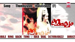 Megham   Thumpayum Thulasiyum   K.S Chithra
