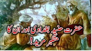 Islamic Story | Hazrat Junaid Baghdadi Aur Unka Mutkabar Mureed