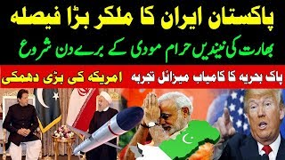 ALIF NAMA Latest Headlines    Iran  big announcement about Pakistan