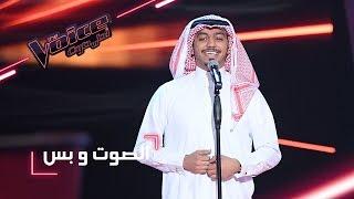 #MBCTheVoice - مرحلة الصوت وبس - عبد الرحمن المفرج يؤدي موال دخيل الله وأغنية 'يا منيتي'