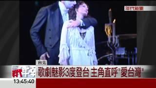 歌劇魅影3度登台 主角直呼