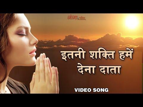 Xxx Mp4 Best Prarthana Itni Sakti Hame Dena Data Full Song Latest Devotional Video 3gp Sex