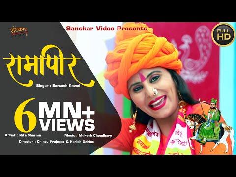 Xxx Mp4 न्यू बाबा रामदेवजी भजन 2018 स्पेशल यात्रियों के लिए रामापीर Ramapir Santosh Rawal 3gp Sex