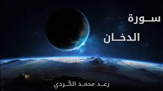 جديد.. سورة الدخان وقراءة جديدة لعام 1438 القارئ رعد محمد الكردي