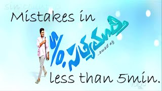 [movie mistakes] Son of satyamurthy movie mistakes||allu arjun||samantha||