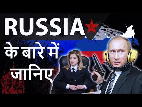 Xxx Mp4 Russia देश के बारे में जानिये Know Everything About Russia The Land Of Reds 3gp Sex
