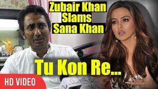 Zubair Khan Slams Sana Khan | Tu Kone Re... | Bigg Boss 11 Controversy