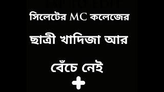 সিলেটের MC কলেজের ছাত্রী খাদিজা আর বেচে নেই।