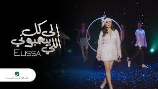 Elissa ... Ila Kol Elli Bihebbouni - Video Clip 2018 | إليسا ... إلى كل اللي بيحبوني - فيديو كليب