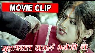 झन सुहागरात मनाउँ भनेको त | Movie Clip | Nepali Movie | PHAGU