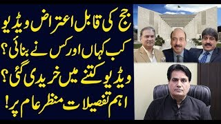 Who is the Master Mind of Video Scandal   Sabir Shakir Analysis