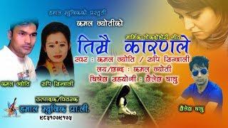 यो गीत सुन्दा  कस्को मन नछोलार तिम्रै कारणले New Lok Dohori Song 2074   by kamal jyoti & rupi