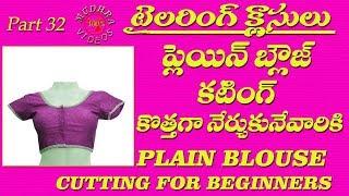 plain blouse cutting for beginners in telugu MUDHRA TAILORING TUTORIALS