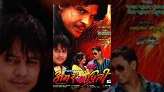AMAR PRITI | New Nepali Full Movie | Biraj Bhatta, Dilip Rayamajhi, Arunima Lamsal