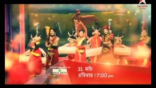 Star Jalsha Privaar Awards on 31st March at 7 pm