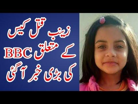 Xxx Mp4 Zainab K Qatal Se Mutaaliq BBC Ki New Report Saamne Aa Gae The Urdu Teacher 3gp Sex