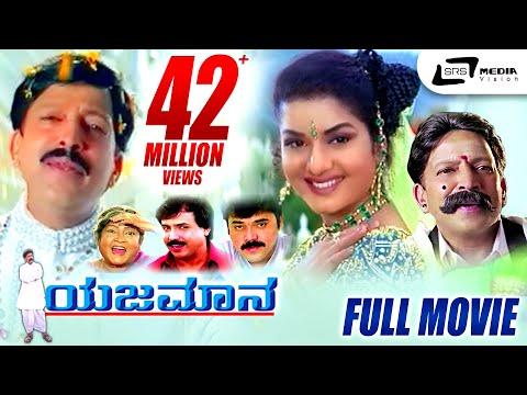 Vishnuvardhan Movies | Yajamana – ಯಜಮಾನ | Kannada Full Movie HD | Vishnuvardhan | Prema