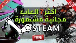 Steam - افضل واكثر 7 العاب مجانية مشهورة على الستيم