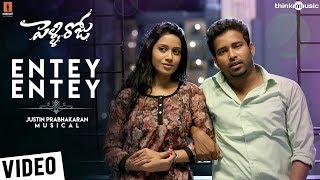 Pelliroju | Entey Entey Video Song | Dinesh, Miya, Nivetha Pethuraj | Justin Prabhakaran