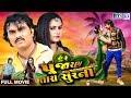 Hure Pujaran Tara Soor Ni (Full Movie) , Jignesh Kaviraj, Chini Raval , New Gujarati Movie 2019