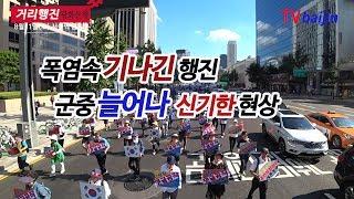 8월11일_ 거리행진 _ 집념이 강물처럼 이어져 끝없는 군중_ 서울역