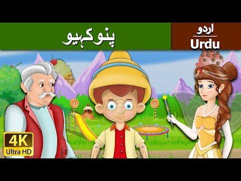 Xxx Mp4 پنوکیو Pinocchio In Urdu Urdu Story Urdu Fairy Tales 3gp Sex