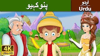 Pinocchio in Urdu - Urdu Story - Stories in Urdu - 4K UHD - Urdu Fairy Tales