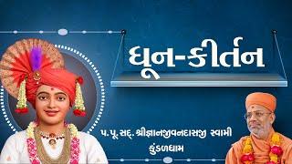 Dhun Kirtan | 15 Dec 2018 - by Pu. Gyanjivandasji Swami (Kundaldham)