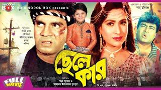 Chele Kar l Ali Raj l Rojina l Champa l Kholil l Bangla Movie HD