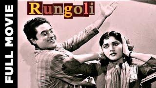 Rungoli (1962) Hindi Full Movie | Kishore Kumar, Vyjayanthimala | Hindi Classic Movies
