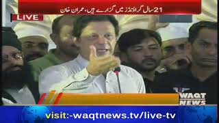 Chairman PTI Imran Khan addressing the ceremony in Golra Shareef | 7 July 2018 |