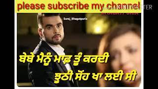 Baba Manu Maff Tu Kardi New Sad Status Video Latest Punjabi Song 2018