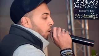 اغنية اكسر الحاجز - ام سي مشاكل - راب 2018