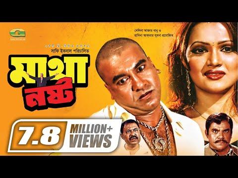 Bangla Movie | Matha Nosto  | Manna | Ahmed Sharif | Nupur | Kabila | Super Hit Bangla Film