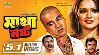 Matha Nosto  | Full Movie | HD1080p | Manna | Ahmed Sharif | Nupur | Kabila | Super Hit Bangla Film