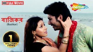 Bazikar (HD) - Rohan - Arunima - Rajatavu Dutta - Biplab Chakraborty