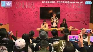 SNH48 李艺彤生日会20151220