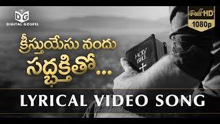 Kreesthu yesunandu - ♪♫ Lyrical Video Song #08 ♪♫ || Telugu Christian Songs HD || Digital Gospel