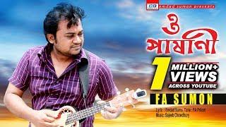 O Pashani | FA Sumon | Emdad Sumon | Sajeeb | Lyrical Video | Bangla New Song | 2017