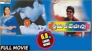 Srimathi Vellostha Telugu Full Length Movie || Jagapati Babu, Devayani, Poonam