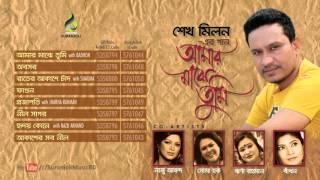 Amar Majhe Tumi by Sheikh Milon | Full Audio Album | Suranjoli 2016