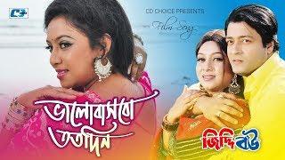 Valobashbo Totodin | Protiq Hasan | Mim | Sabnur | Ferdos | Bangla Movie Song | FULL HD