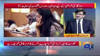 Rozgaar Ki Farhami Ke Liye Human Resource Management Ki Ahmiyat ! Geo Pakistan