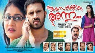 New Malayalam Comedy Movie 2016  Aasamsakalode Anna